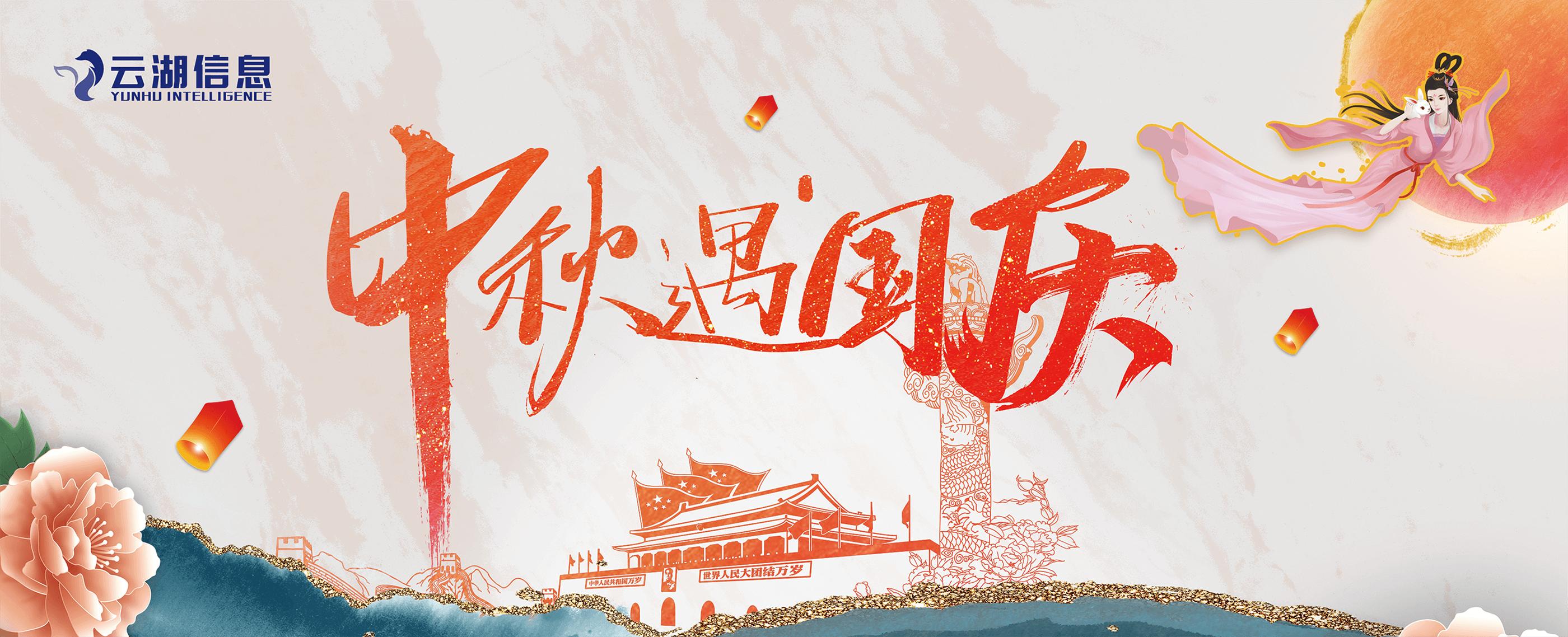 安徽云湖信息技术有限公司2020年国庆节、中秋节放假通知